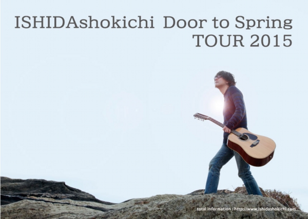 Door To Spring 2015